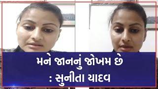 Sunita Yadav નો ફેસબુક વીડિયો વાયરલ, મને જાનનું જોખમ છે | VTV Gujarati