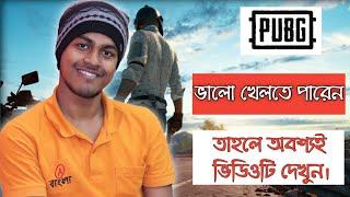 PUBG MOBILE খেলতে পারেন তাহলে ভিডিওটি দেখুন। Video Viral On Pubg In Bangla