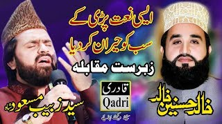 Rubaiyat by  Syed Zabeeb Masood & Khalid Hasnain Khalid in Tarap 2016.