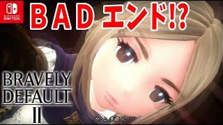 【ブレイブリーデフォルト2】第五章 スクエニ期待の新作RPG  ネタバレあり【BRAVELY DEFAULT II/switch】