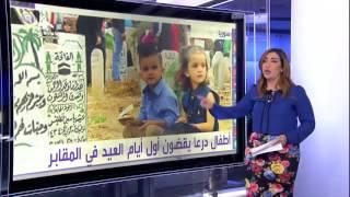 #أنا_أرى أطفال درعا يقضون أول أيام العيد في المقابر