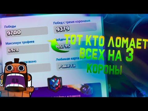 Mr.Fish - УБИЙЦА КОРОЛЕЙ !!! ▶ CLASH ROYALE