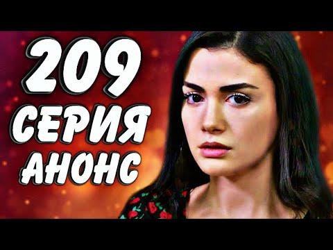 Клятва 209 серия (анонс) Джавидан травит еду Рейхан