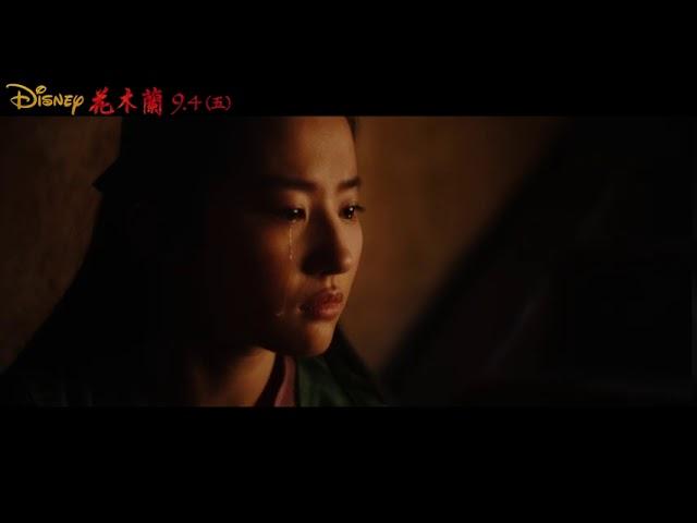 《花木蘭》9月4日 全台戲院 大銀幕登場