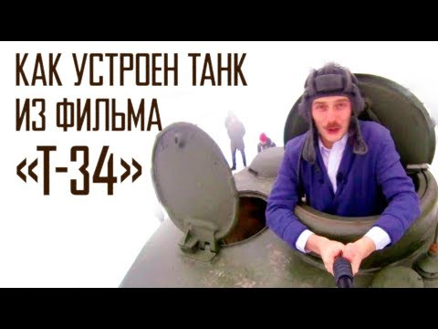 """Внутри """"Т-34"""": как устроен танк из фильма"""