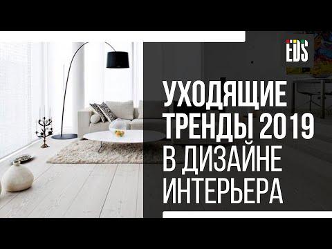 Уходящие тренды 2019 в дизайне интерьера