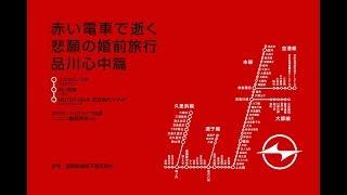 ウスロヴノスチ~赤い電車(くるり)~MORTORMAN京浜急行VVVF(SUPER BELL''Z) / 赤い電車で逝く悲願の婚前旅行・品川心中篇 / 日比谷カタン