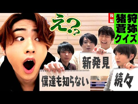 hihi-jets【mystery-of-soya-igari】secrets-member-don't-know(the-latter-part)
