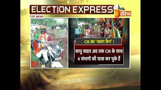 Rajasthan CM Vasundhara Raje का जबरा फैन!   Election Express