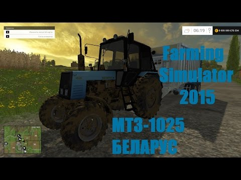 Farming Simulator 2015. Мод: МТЗ-1025 Беларус. (Ссылка в описании)