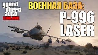 GTA ONLINE - Военная База (Угон Истребителя) #36