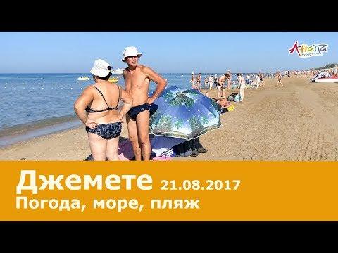 Анапа. Джемете. Погода 21.08.2017 пляж ЧИСТОЕ ТЁПЛОЕ МОРЕ
