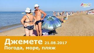 видео Отдых в Анапе 2017 без посредников. Витязево, Джемете, Благовещенская