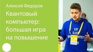 029. Квантовый компьютер: большая игра на повышение — Алексей Федоров