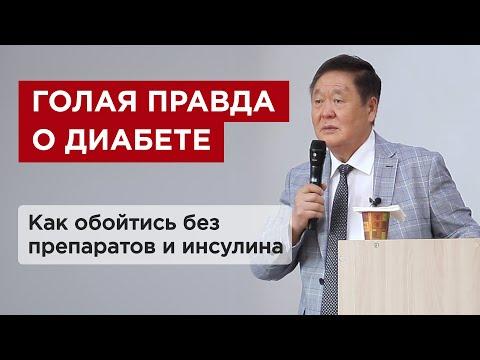 О диабете // Катастрофа // Правильное питание // Снижаем сахар в крови | казахстан | сахарный | понизить | лечение | диабете | диабета | диабет_2 | кушать | диабет | сахар