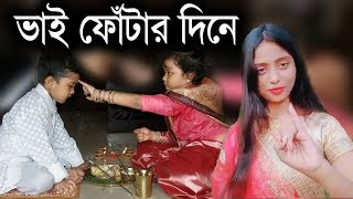 BHAI FONTAR DINE SAYANTIKA HALDER Mp3 Song Download