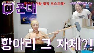 [게임하다 항아리 그 자체가 되어버린 콘대님?! 한동숙님도?!]트위치 하이라이트 클립 24화 171214 Twitch korea highlight hot clips #24 트창고