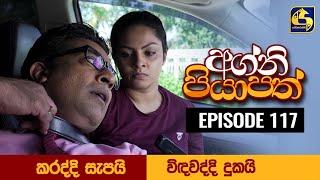 Agni Piyapath Episode 117 || අග්නි පියාපත්  ||  21st January 2021 Thumbnail