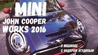 Тест-драйв MINI John Cooper Works - лучший передний привод для ЖОГОВА!!!