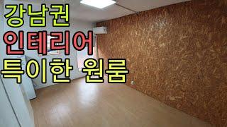 강남권 인테리어 특이한 원룸 - Gangnam Area…