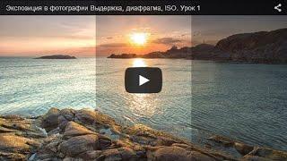Уроки фотографии - Экспозиция в фотографии