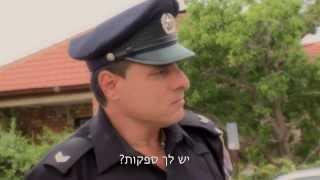 התחנה - משטרת שדרות - דקה דרום 2013