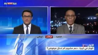 كوبلر في ليبيا...دعم مشروع أم تدخل مرفوض