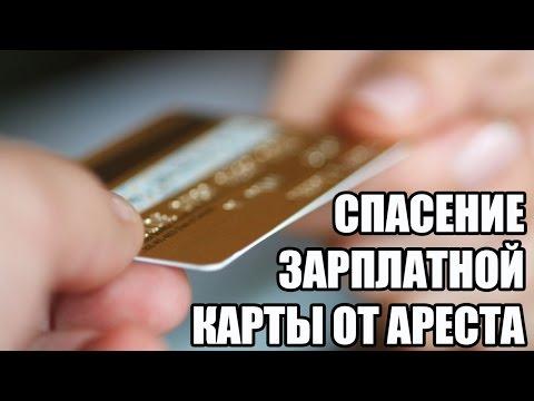 ✓ Спасет ли зарплату от ареста приставами перечисление на другую карту если нечем платить кредит