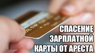 Спасет ли зарплату от ареста приставами перечисление на другую карту если нечем платить кредит(, 2016-06-15T12:32:32.000Z)