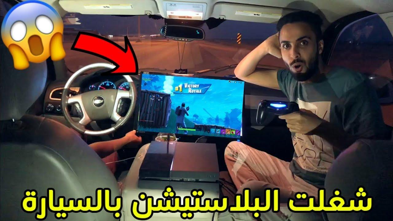 كيف تلعب بلاستيشن بالسيارة وانت مسافر!!!