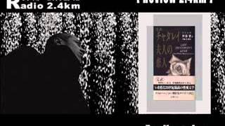 Radio2.4km@youtube No.165 review vol.1 [ チャタレイ夫人の恋人 ]