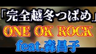 ONE OK ROCK feat.森昌子『完全越冬つばめ』はきっとこんな感じ【魂の寿司唄#10】