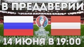 В ПРЕДДВЕРИИ | РОССИЯ-АВСТРИЯ | ОТБОРОЧНЫЙ ЭТАП ЕВРО 2016