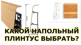 2.2. Обзор деревянного и пластмассового плинтуса