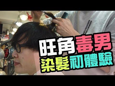 陪旺角毒男Tik Lee 去染髮初體驗!好似人太毒真係幫唔到幾多。。。[由零開始的交友生活]