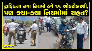 Update in traffic rules of gujarat : new rules for helmet and PUC will be on hold Till 15 October