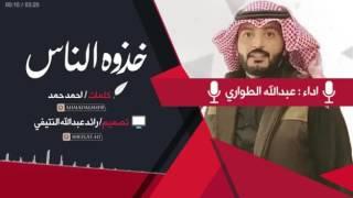 شيله خذوه الناس أداء عبدالله الطوارئ