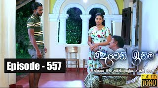 Deweni Inima | Episode 557 27th March 2019 Thumbnail