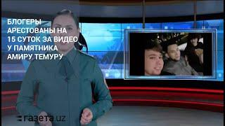 Суд арестовал блогеров, снявших видео на сквере Амира Темура в Ташкенте