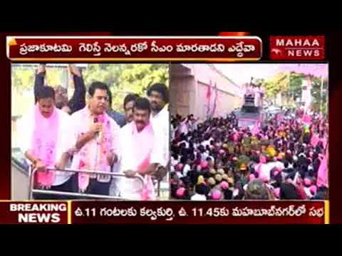 IT Minister KTR comments on Prajakutami | Roadshow | Mahaa News