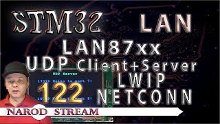 Программирование МК STM32. Урок 122. LAN87XX. LWIP. NETCONN. UDP. Соединяем два контролера