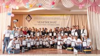 Чемпионат по рабочим профессиям, Бишкек, 2015 -