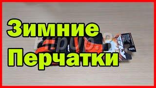 Обзор Перчатки зимние ATV/снегоход от центра мотоэкипировки FLIPUP.RU (РФ, Мск, СПб)