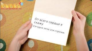 Поздравительное видео для Зятя с днем рождения super-pozdravlenie.ru