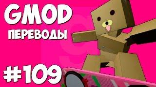 Garry's Mod Смешные моменты (перевод) #109 - Ховерборды (Gmod Hide And Seek)