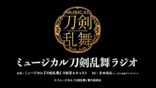 FM93・AM1242ニッポン放送 ミュージカル『刀剣乱舞』ラジオのオリジナル...