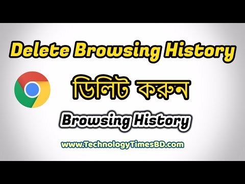How to Delete Browsing History On Google Chrome | Delete Browser History | Bangla Tutorial