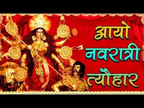 आयो नवरात्री त्यौहार - Latest Navratri Gujarati Bhajan 2019 || Manish Tiwari ||