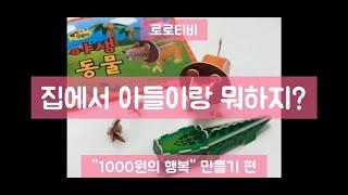 """[로로티비] 1000원의 행복 """"만들기 육아""""로 아이랑…"""