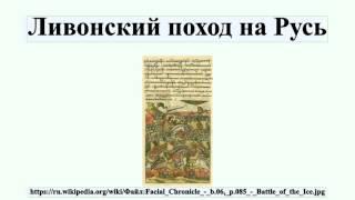 Ливонский поход на Русь(Ливонский поход на Русь Не путать с Ливонским крестовым походом Ливонский поход на Русь — военная кампания..., 2016-07-16T15:40:19.000Z)